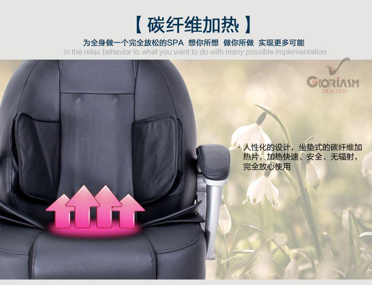电动按摩椅RS-868A 碳纤维加热