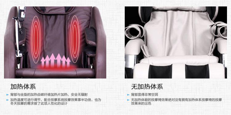 电动按摩椅RS-768A 加热体系