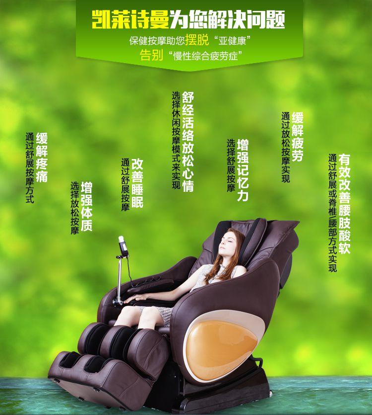 电动按摩椅RS-768A可以解决的问题