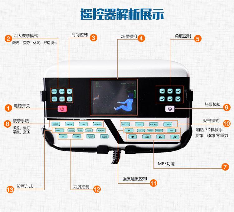 电动按摩椅RS-768A 遥控器
