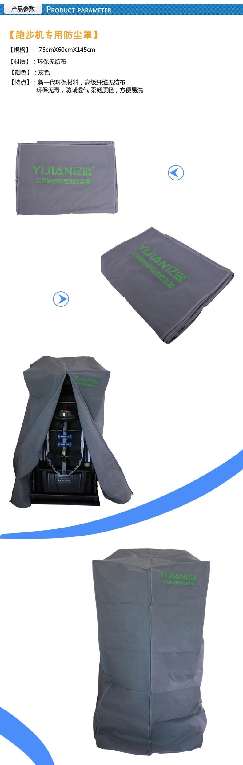 西安亿健跑步机防尘罩